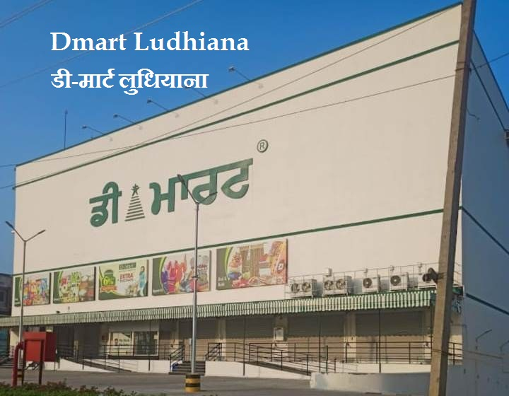 Dmart Ludhiana Store Address Contact Number Home Delivery Details Store Timing Dmart Ready Online
