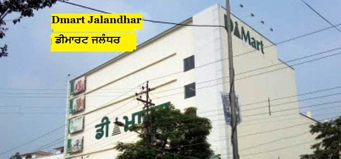 D-mart-Jalndhar